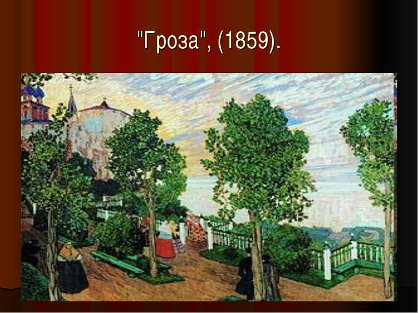 """""""Гроза"""", (1859)."""