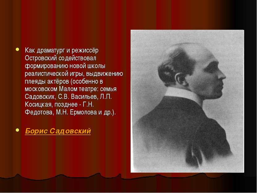 Как драматург и режиссёр Островский содействовал формированию новой школы реа...