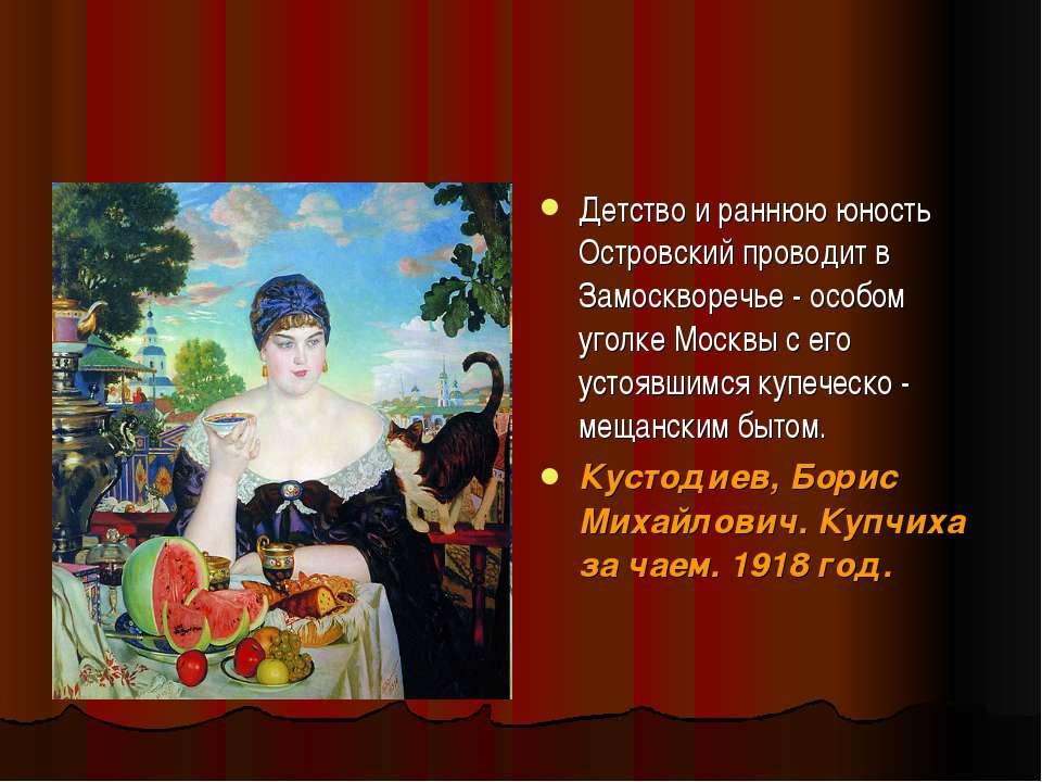 Детство и раннюю юность Островский проводит в Замоскворечье - особом уголке М...