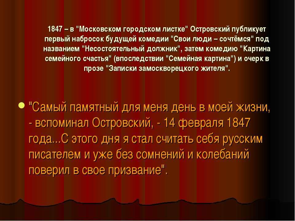 """1847 – в """"Московском городском листке"""" Островский публикует первый набросок б..."""