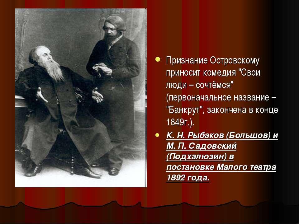 """Признание Островскому приносит комедия """"Свои люди – сочтёмся"""" (первоначальное..."""
