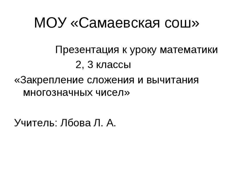 МОУ «Самаевская сош» Презентация к уроку математики 2, 3 классы «Закрепление ...