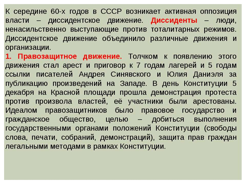 К середине 60-х годов в СССР возникает активная оппозиция власти – диссидентс...