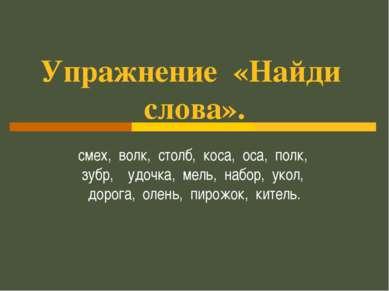 Упражнение «Найди слова». смех, волк, столб, коса, оса, полк, зубр, удочка, м...
