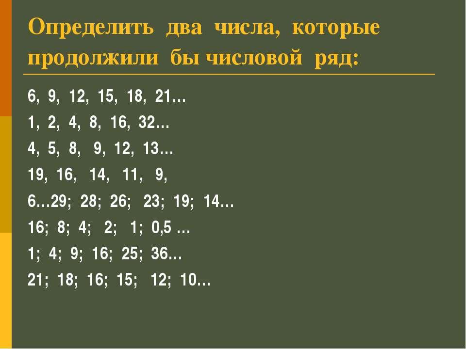 Определить два числа, которые продолжили бы числовой ряд: 6, 9, 12, 15, 18, 2...