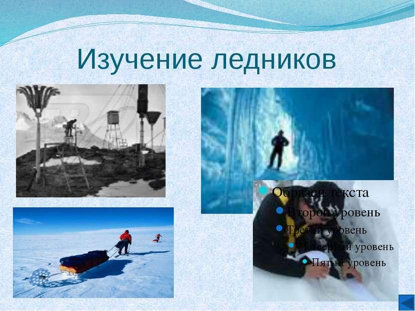 Изучение ледников