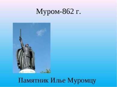 Памятник Илье Муромцу Муром-862 г.