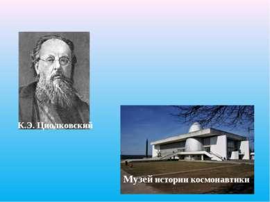 К.Э. Циолковский Музей истории космонавтики