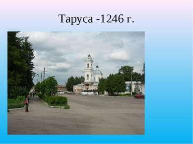 Таруса -1246 г.