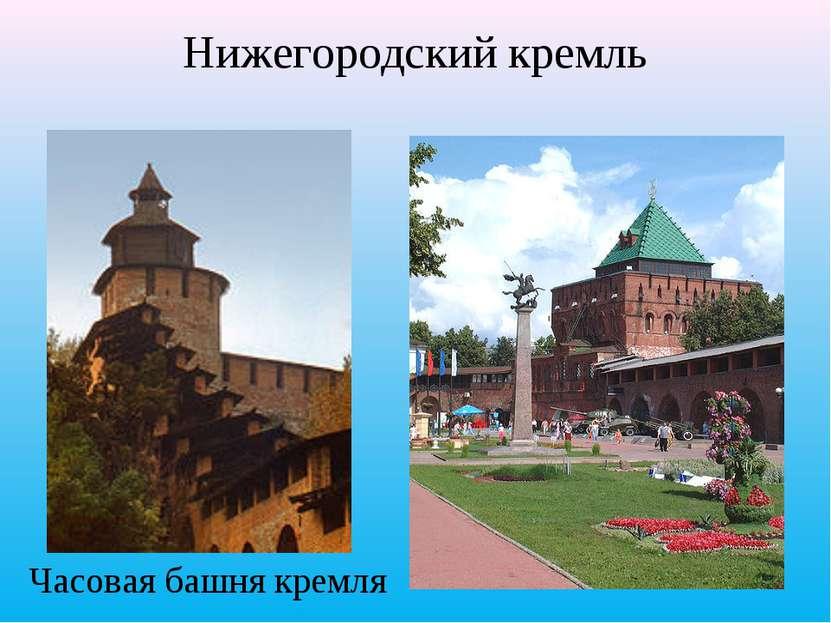 Нижегородский кремль Часовая башня кремля