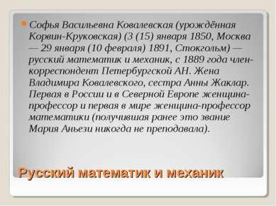 Русский математик и механик Софья Васильевна Ковалевская (урождённая Корвин-К...