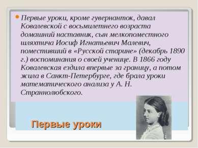 Первые уроки Первые уроки, кроме гувернанток, давал Ковалевской с восьмилетне...