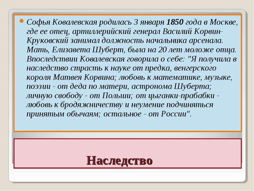 Наследство Софья Ковалевская родилась 3 января 1850 года в Москве, где ее оте...
