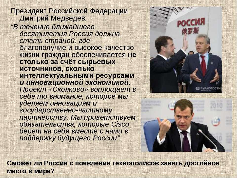 """Президент Российской Федерации Дмитрий Медведев: """"В течение ближайшего десяти..."""