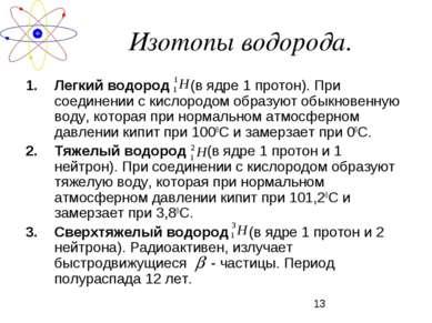 Изотопы водорода. Легкий водород (в ядре 1 протон). При соединении с кислород...
