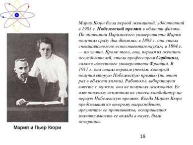 Мария Кюри была первой женщиной, удостоенной в 1903 г. Нобелевской премии в о...