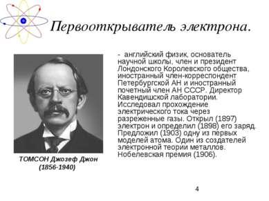 Первооткрыватель электрона. - английский физик, основатель научной школы, чле...