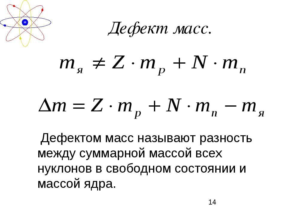 Дефект масс. Дефектом масс называют разность между суммарной массой всех нукл...