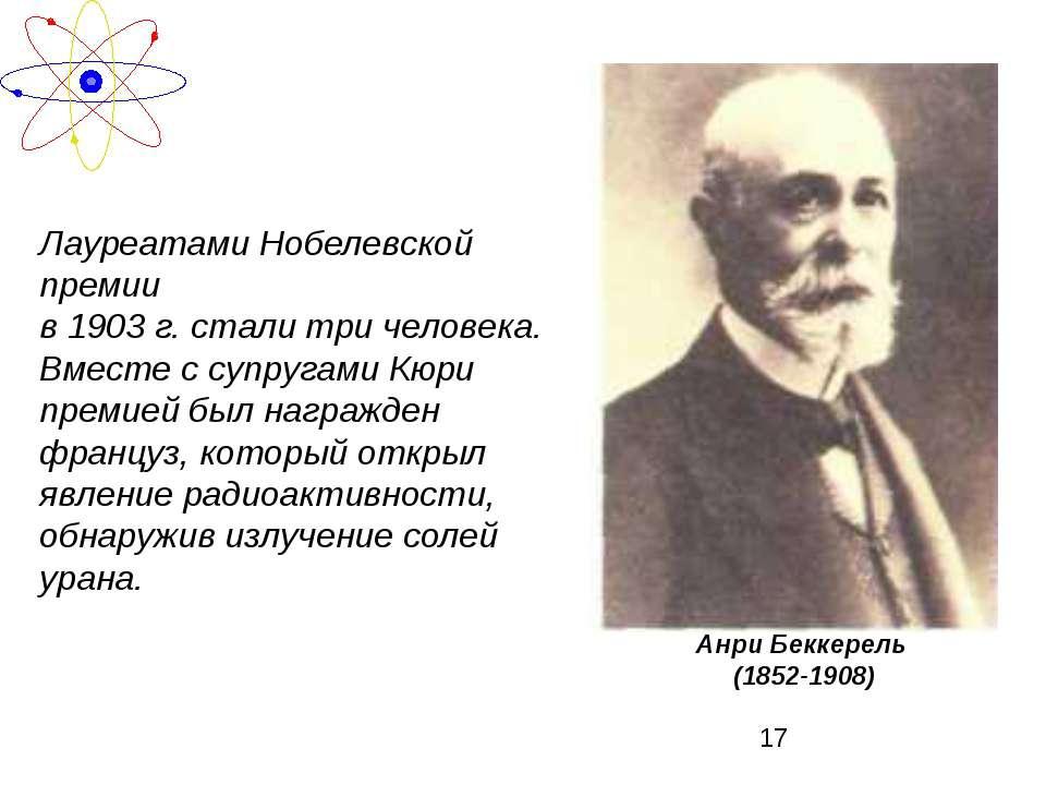 Лауреатами Нобелевской премии в 1903 г. стали три человека. Вместе с супругам...