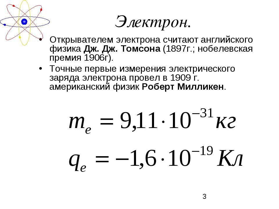 Электрон. Открывателем электрона считают английского физика Дж. Дж. Томсона (...