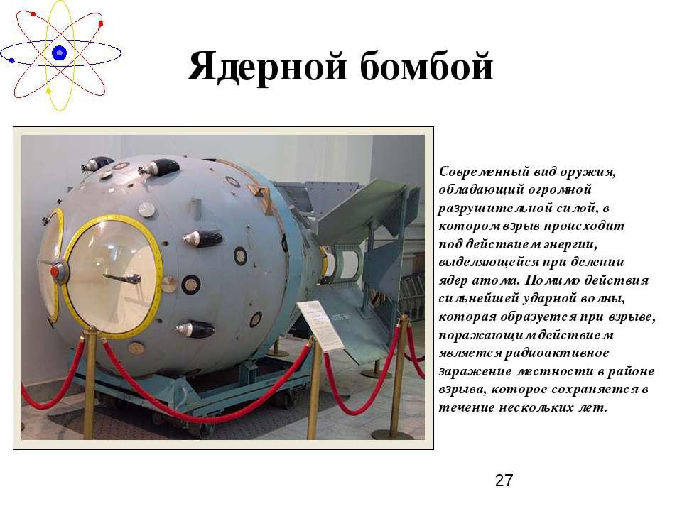 Ядерной бомбой Современный вид оружия, обладающий огромной разрушительной сил...