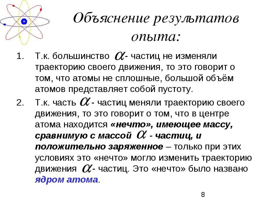 Объяснение результатов опыта: Т.к. большинство - частиц не изменяли траектори...