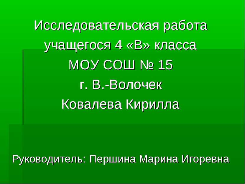 Исследовательская работа учащегося 4 «В» класса МОУ СОШ № 15 г. В.-Волочек Ко...