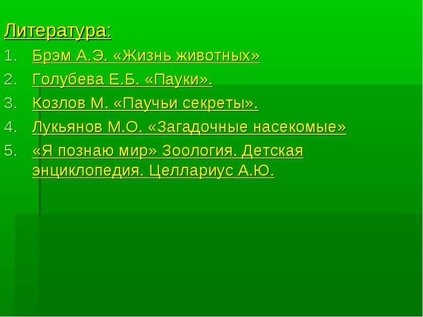 Литература: Брэм А.Э. «Жизнь животных» Голубева Е.Б. «Пауки». Козлов М. «Пауч...