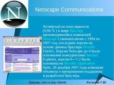 Netscape Communications Четвёртый по популярности (0,66% ) в мире браузер, п...