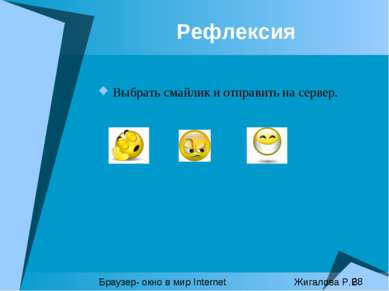Рефлексия Выбрать смайлик и отправить на сервер. Браузер- окно в мир Internet...