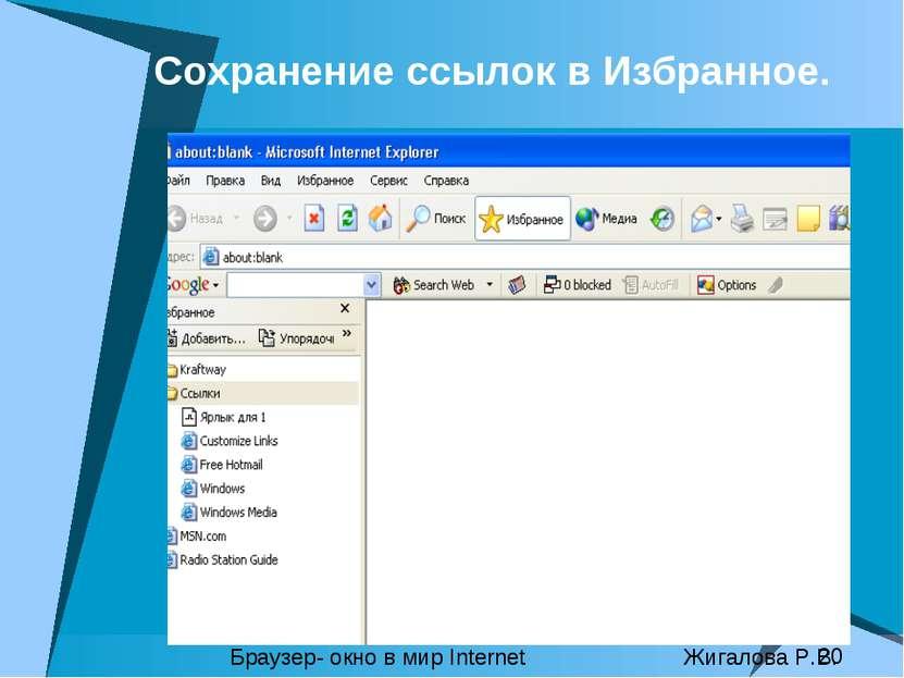 Сохранение ссылок в Избранное. Браузер- окно в мир Internet Жигалова Р.В.