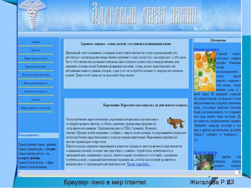 Браузер- окно в мир Internet Жигалова Р.В.