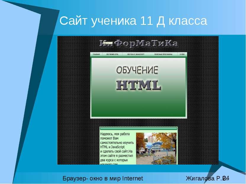 Сайт ученика 11 Д класса Браузер- окно в мир Internet Жигалова Р.В.