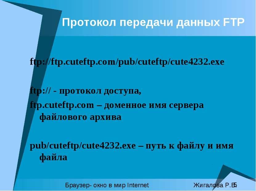 Протокол передачи данных FTP ftp://ftp.cuteftp.com/pub/cuteftp/cute4232.exe f...