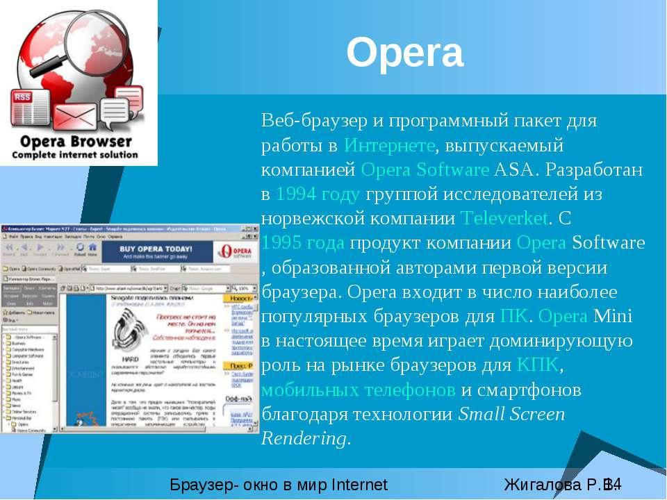 Opera Веб-браузер и программный пакет для работы в Интернете, выпускаемый ком...