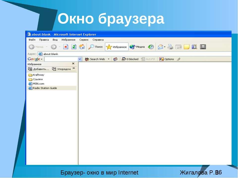Окно браузера Браузер- окно в мир Internet Жигалова Р.В.