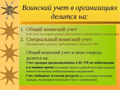 Воинский учет в организациях делится на: Общий воинский учет (учёт всех катег...