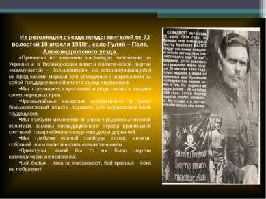Из резолюции съезда представителей от 72 волостей 10 апреля 1918г., село Гуля...