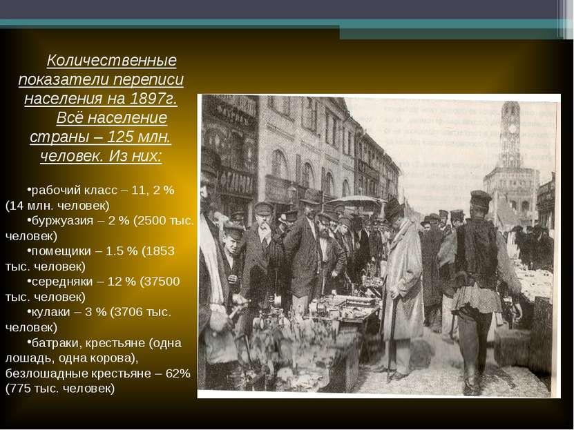 Количественные показатели переписи населения на 1897г. Всё население страны –...