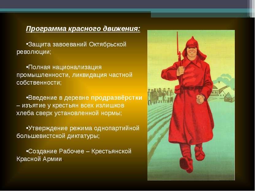 Программа красного движения: Защита завоеваний Октябрьской революции; Полная ...