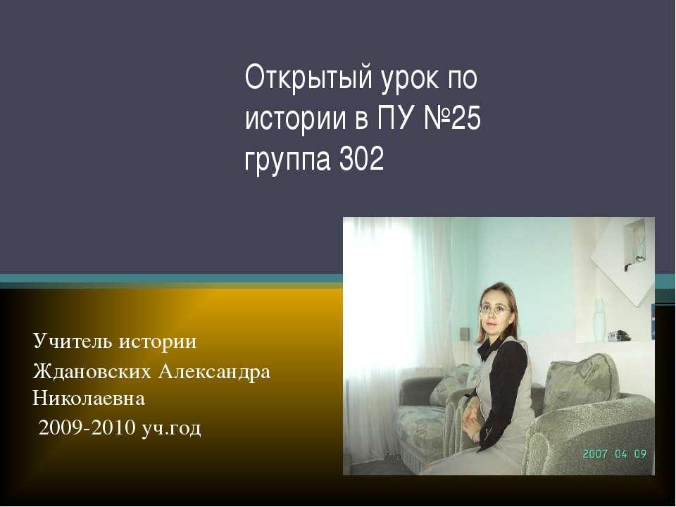 Открытый урок по истории в ПУ №25 группа 302 Учитель истории Ждановских Алекс...