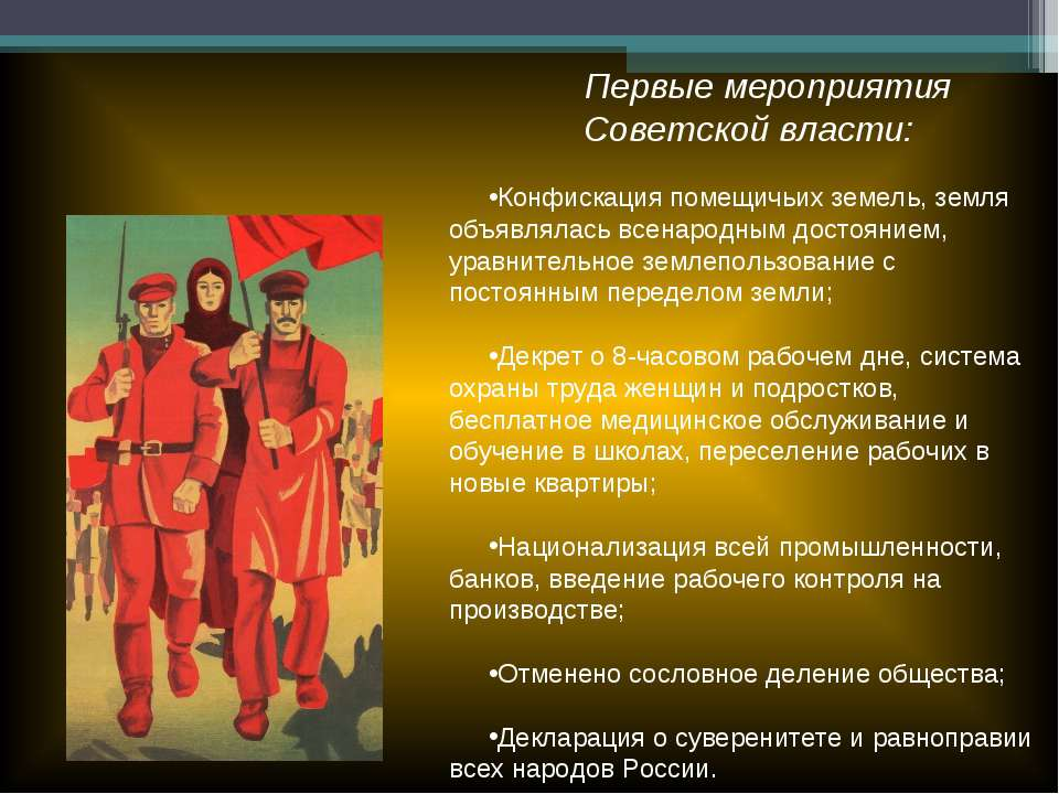 Первые мероприятия Советской власти: Конфискация помещичьих земель, земля объ...