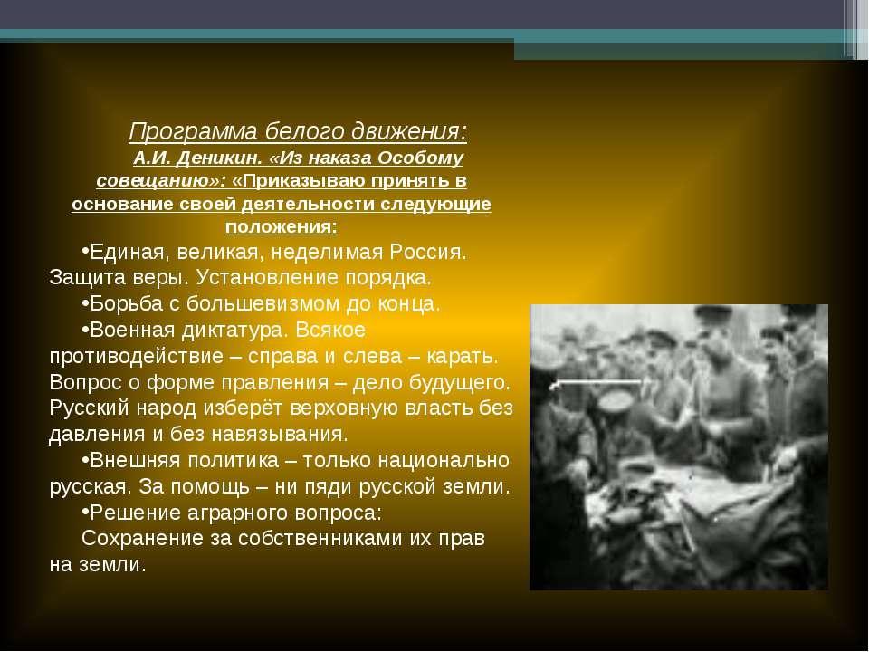 Программа белого движения: А.И. Деникин. «Из наказа Особому совещанию»: «Прик...