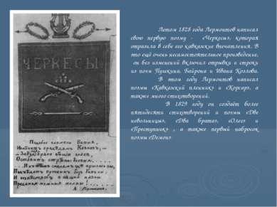 Летом 1828 года Лермонтов написал свою первую поэму - «Черкесы», которая отра...