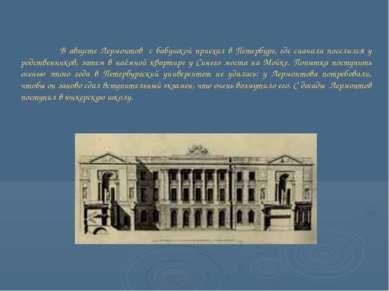 В августе Лермонтов с бабушкой приехал в Петербург, где сначала поселился у р...