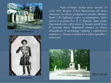Дом Верзиловых Через полтора месяца после приезда, 13 июля 1841, вечером, в д...