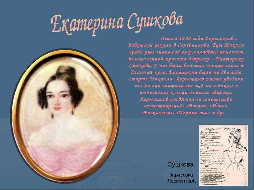 Летом 1830 года Лермонтов с бабушкой уехали в Середниково. Тут Михаил среди у...