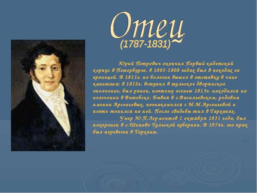 Юрий Петрович окончил Первый кадетский корпус в Петербурге, в 1805-1808 годах...