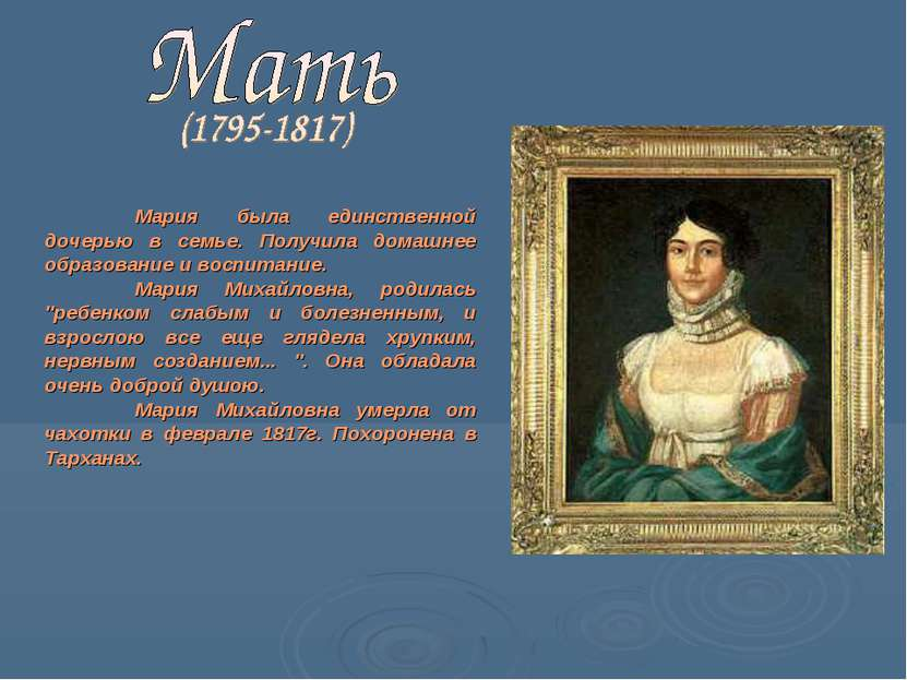 Мария была единственной дочерью в семье. Получила домашнее образование и восп...