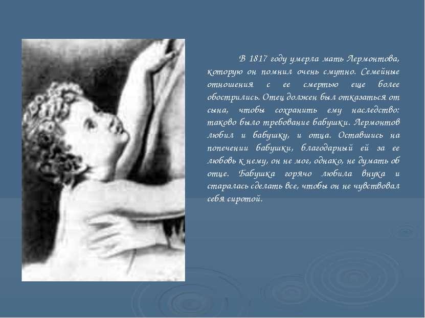 В 1817 году умерла мать Лермонтова, которую он помнил очень смутно. Семейные ...